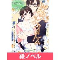 【絵ノベル】初恋エゴイズム〜眠れる准教授の偏屈な純情〜