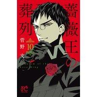 薔薇王の葬列 10【Renta!限定ペーパー付】