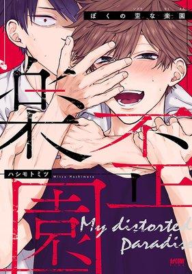 ぼくの歪な楽園【電子単行本】【Renta!限定ペーパー付】
