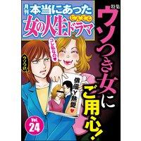 本当にあった女の人生ドラマ Vol.24 ウソつき女にご用心!