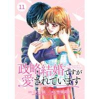 【バラ売り】comic Berry's 政略結婚ですが愛されています11巻