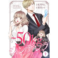 【バラ売り】comic Berry's−50kgのシンデレラ7巻