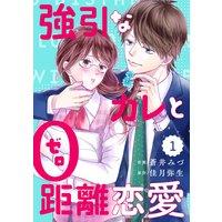 【バラ売り】comic Berry's強引なカレと0距離恋愛