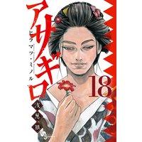 アサギロ〜浅葱狼〜 18