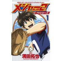 TVシリーズ メジャー2nd(セカンド)