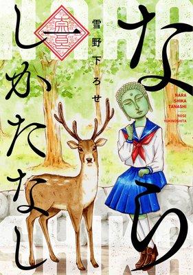 【関西圏で話題の本格「奈良まんが」ついに書籍化!!】大仏顔の思春期JK・しゃな子と、クールで物知りな鹿・鹿男。黄昏の奈良公園で、乙女な悩みと他愛もないお喋りに明け暮れる毎日。おとぼけなしゃな子とツッコミキレキレな鹿男との、クセになる掛け合いに思わずニヤリ。親しみの湧く二人のキャラと関西弁が楽しい、青春まほろばコメディ20篇。【全145ページ】