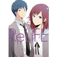 ReLIFE (2)【フルカラー】
