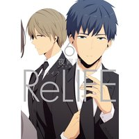 ReLIFE (6)【フルカラー】