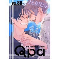 Qpa vol.80〜シリアス