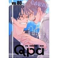 Qpa vol.80〜かわいい