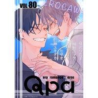 Qpa vol.80〜エロカワ