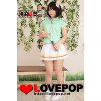 LOVEPOP デラックス 浅田結梨 002
