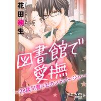 【タテコミ】図書館で愛撫〜28歳司書はセカンドバージン〜【かきおろし漫画付】