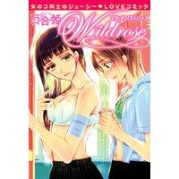 百合姫Wildrose 1