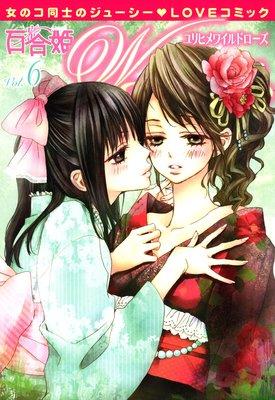 百合姫Wildrose 6