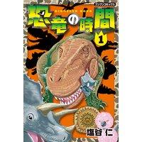 恐竜の時間