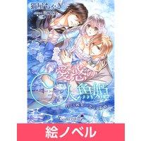 【絵ノベル】愛惑の人魚姫〜甘い嫉妬と恋の策略〜