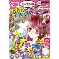 Sho‐Comi 2018年16号(2018年7月20日発売)
