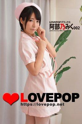LOVEPOP デラックス 阿部乃みく 002
