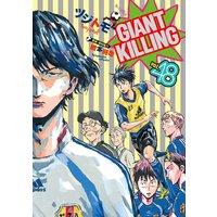 GIANT KILLING 48巻