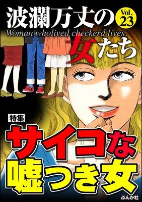 波瀾万丈の女たち Vol.23 サイコな嘘つき女