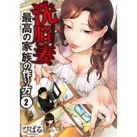 【フルカラー】洗脳妻〜最高の家族の作り方〜(2)