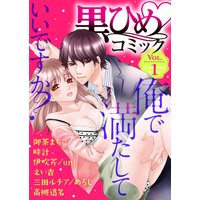 黒ひめコミック Vol.1