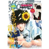 月刊flowers 2018年9月号(2018年7月27日発売)