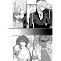 【無料連載】鳥籠オークション〜仮面紳士の束縛×愛〜