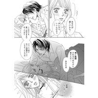 【無料連載】幻惑愛〜失われた蜜夜〜