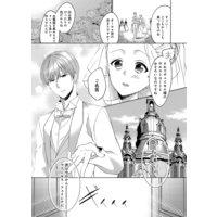 【無料連載】かりそめの花嫁〜王子のひそかな執愛〜 第2回