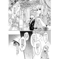 【無料連載】かりそめの花嫁〜王子のひそかな執愛〜 第3回