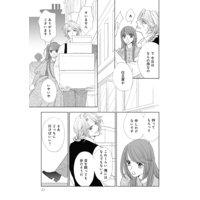 【無料連載】黄金の王子と囚われのシンデレラ 第2回