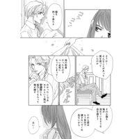 【無料連載】黄金の王子と囚われのシンデレラ 第3回