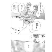 【無料連載】甘い鳥籠 第3回