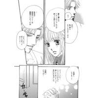 【無料連載】眠り姫の後見人〜まどろみの秘蜜〜