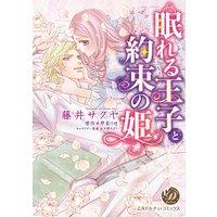 【無料連載】眠れる王子と約束の姫