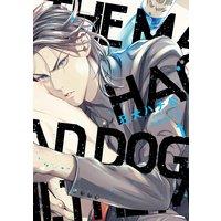 狂犬ハチ公(1)[コミックス版]