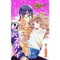 Love Jossie 妄想エロ小説は日記を読まれるよりハズカシイ