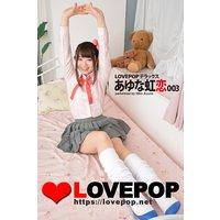 LOVEPOP デラックス あゆな虹恋 003