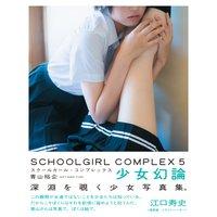 SCHOOLGIRL COMPLEX 5 少女幻論