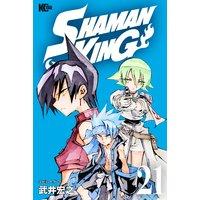 SHAMAN KING 〜シャーマンキング〜 KC完結版 21巻