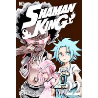 SHAMAN KING 〜シャーマンキング〜 KC完結版 22巻