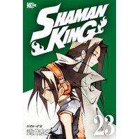 SHAMAN KING 〜シャーマンキング〜 KC完結版 23巻