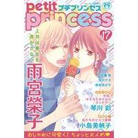 プチプリンセス vol.17(2018年8月1日発売)