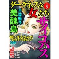 ダークネスな女たち Vol.9 サイコパス