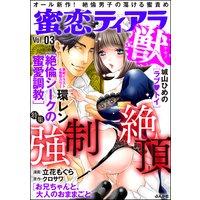 蜜恋ティアラ獣 Vol.3 強制絶頂