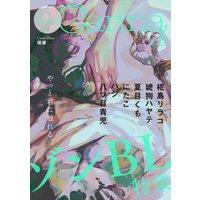 オリジナルボーイズラブアンソロジーPetit Canna Vol.5