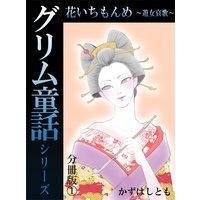 グリム童話シリーズ 花いちもんめ〜遊女哀歌〜分冊版
