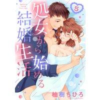 【ショコラブ】処女から始める結婚生活(5)
